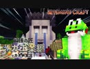 【週刊マイクラ】最強の匠【メカ工業編】でカオス実況!#12