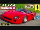 【XB1X】FH4 - Ferrari F40 - 海を行くスーパーカー31Y秋