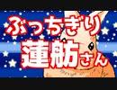 【ウサギさんニュース】ちゃっぴぃの部屋 ぶっちぎり 蓮舫