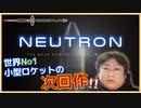 メガコンステレーションの実現に向けて開発された新型ロケットNeutron!