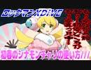 【実況】ロックマンXDiVE~初春のシナモンチャソの使い方///~