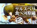 0224B【緑フィンチがサルスベリ食べる】カワラヒワ採餌。カワセミ夫婦とジョウビタキ。エナガとシジュウカラ。シュウメイギクの綿にサルココッカ #身近な生き物語 #カワラヒワ #フィンチ
