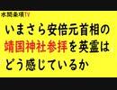 水間条項TV厳選動画第105回