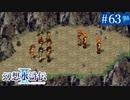 【実況】運命に導かれ*幻想水滸伝Ⅱを初プレイ【part.63】
