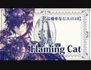 【高飛車なピエロ10】Flaming Cat【KAITOオリジナル曲】