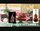 【ゆっくり解説】ゆっくり霊夢と学ぶ『誰でもわかる!クラシックの楽器の歴史』Vol.13 コントラバス