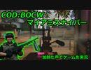 マイアミスナイパー Call of Duty: Black Ops Cold War ♯56 加齢た声でゲームを実況