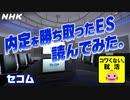 [就活応援] 内定を勝ち取ったES読んでみた | トータルで自己PR!(前編) | コワくない。就活 | NHK