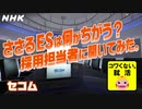 [就活応援] 内定を勝ち取ったES読んでみた | トータルで自己PR!(後編) | コワくない。就活 | NHK