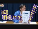 【大川ID】寺ちゃんのオリンピック