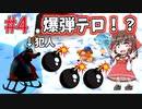 【改造バンカズ】バンジョーとカズーイの大冒険 記憶編 #4【ゆっくり実況】