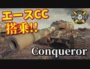 【WoT:Conqueror】ゆっくり実況でおくる戦車戦Part900 byアラモンド