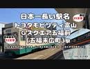 日本一長い駅名「トヨタモビリティ富山Gスクエア五福前(五福末広町)駅」へ行ってみた