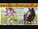 【ウマ娘】シンボリルドルフの子供!?トウカイテイオーって実際どんな馬? ウマ娘プリティーダービープリティー実況その9