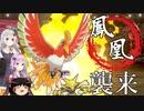 【ポケモン剣盾】きずゆかポケモン#13 ホウオウ(と見せかけたフーディン回)【VOICEROID実況】