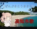 【全部さとうささら】野球と歌・高知市歌(四国銀行)