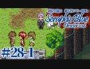 【実況】初見で遊ぶSeraphic Blue(DC版)#28-1