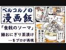 【食戟のソーマ】創真の「鰆おにぎり茶漬け」を、プロが再現 ~【漫画飯】~
