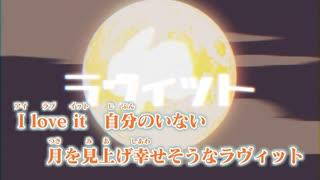 【ニコカラ】ラヴィット(キー-4)【on vocal】