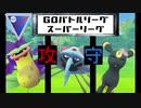 【GOバトルリーグ】攻守バランス最強PT【ポケモンGO】