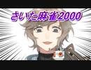 【音量注意】さいた麻雀2000【にじさんじ】【さいたま2000】