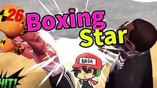 僕、ボクシングで撲!【Boxing Star】