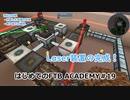 【Minecraft】はじめてのFTB ACADEMY #19【CeVIO実況】