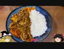 【ゆっくりキッチン】本日のメニューはカレー 【ゆっくり実況】