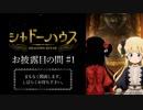 TVアニメ「シャドーハウス」お披露目の間 #1
