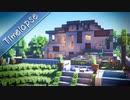 おしゃクラ!Part81 思い付きでモダンハウスを建てる  (Minecraft)