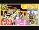 【実況】スーパーマリオ 3Dワールド|WORLD5【黄金汽車】