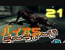 嘘吐き妹vs.営業仲良し兄vs.リッカー【バイオハザード5】#21