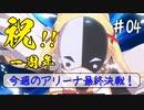 【このファン】#04 ラストに賭けろ!