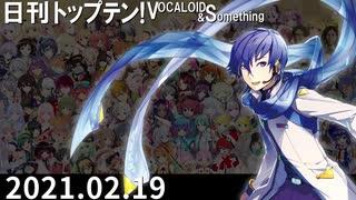 日刊トップテン!VOCALOID&something【日刊ぼかさん2021.02.19】