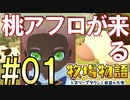 【#01】ピンクアフロ野郎の牧場物語実況プレイ【牧場物語オリーブタウンと希望の大地】