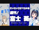 【週刊 富士葵 #75】だいたい3分で分かる先週の葵ちゃん【21年3月第1週】