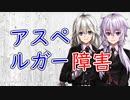 【3分解説】アスペルガー障害と犯罪【犯罪心理学】