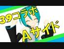 【39コラボ2021】MMDer26人で「Dear My Future!」~sideA~【ミクオールスターズ】