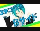 【39コラボ2021】MMDer26人で「Dear My Future!」~sideB~【ミクオールスターズ】