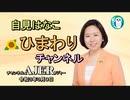 自見はなこーひまわりチャンネル「第19回第三回(その1)『山田太郎先生の子ども行政への想い』」自見はなこ AJER2021.3.9(1)