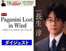 【ダイジェスト・無料】#11 長生淳「Paganini Lost in Wind」