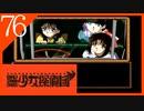 【実況】美少女探偵団と行く難事件ツアー#76【御神楽少女探偵団】