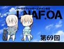 LNAF.OA第69回【その1】ラジオワールドウィッチーズ