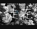 【UTAU】徒花【唄音ウタ a.k.a デフォ子】