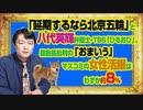 #956 「延期するなら北京五輪」と八代英輝弁護士・TBS「ひるおび」。マスコミの女性管理職はわずか約8%が森会長批判の「おまいう」|みやわきチャンネル(仮)#1106Restart956