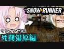 ついな(とそら)の『SNOWRUNNER』ミシガン州#2「死闘湿原編」(ボイロ実況)