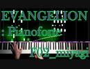 Evangelion Pianoforte エヴァ次回予告の曲 ピアノアレンジ