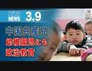 中国共産党、幼稚園児にも政治教育
