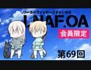 LNAF.OA第69回【その2】ラジオワールドウィッチーズ