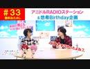【無料おためし】第33話『アニドルRADIOステーション&悠希Birthday』(寺島惇太・土岐隼一のアニドルch)